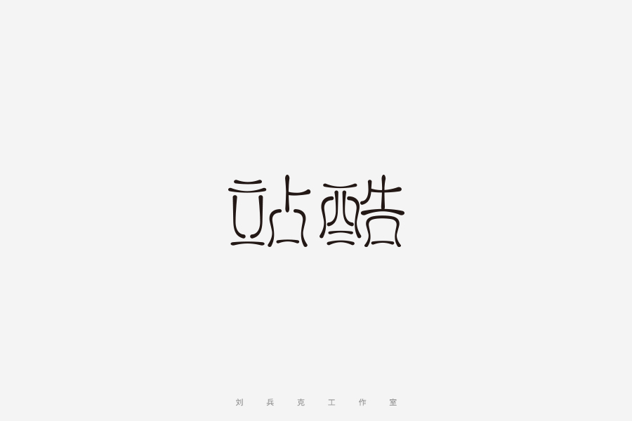 "chinesefontdesign.com 2017 03 15 20 28 02 1 100P ""站酷"" Chinese characters design"