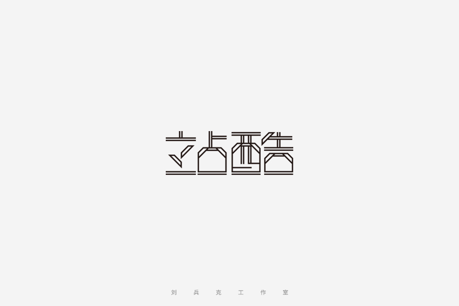 "chinesefontdesign.com 2017 03 15 20 28 05 1 100P ""站酷"" Chinese characters design"