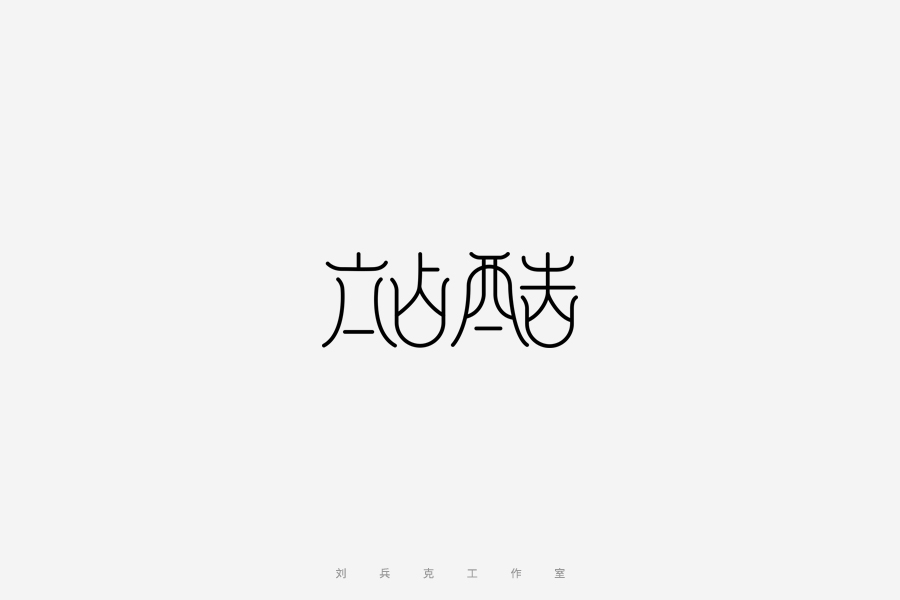 "chinesefontdesign.com 2017 03 15 20 28 05 100P ""站酷"" Chinese characters design"