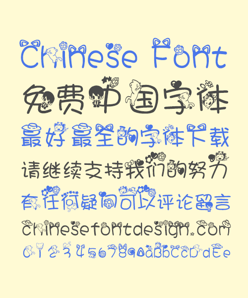 chinesefontdesign.com 2017 03 16 08 55 34 Hua Kang Maiden Pet (DFGirl) Chinese Font Simplified Chinese Fonts Simplified Chinese Font Kids Chinese Font Cute Chinese Font