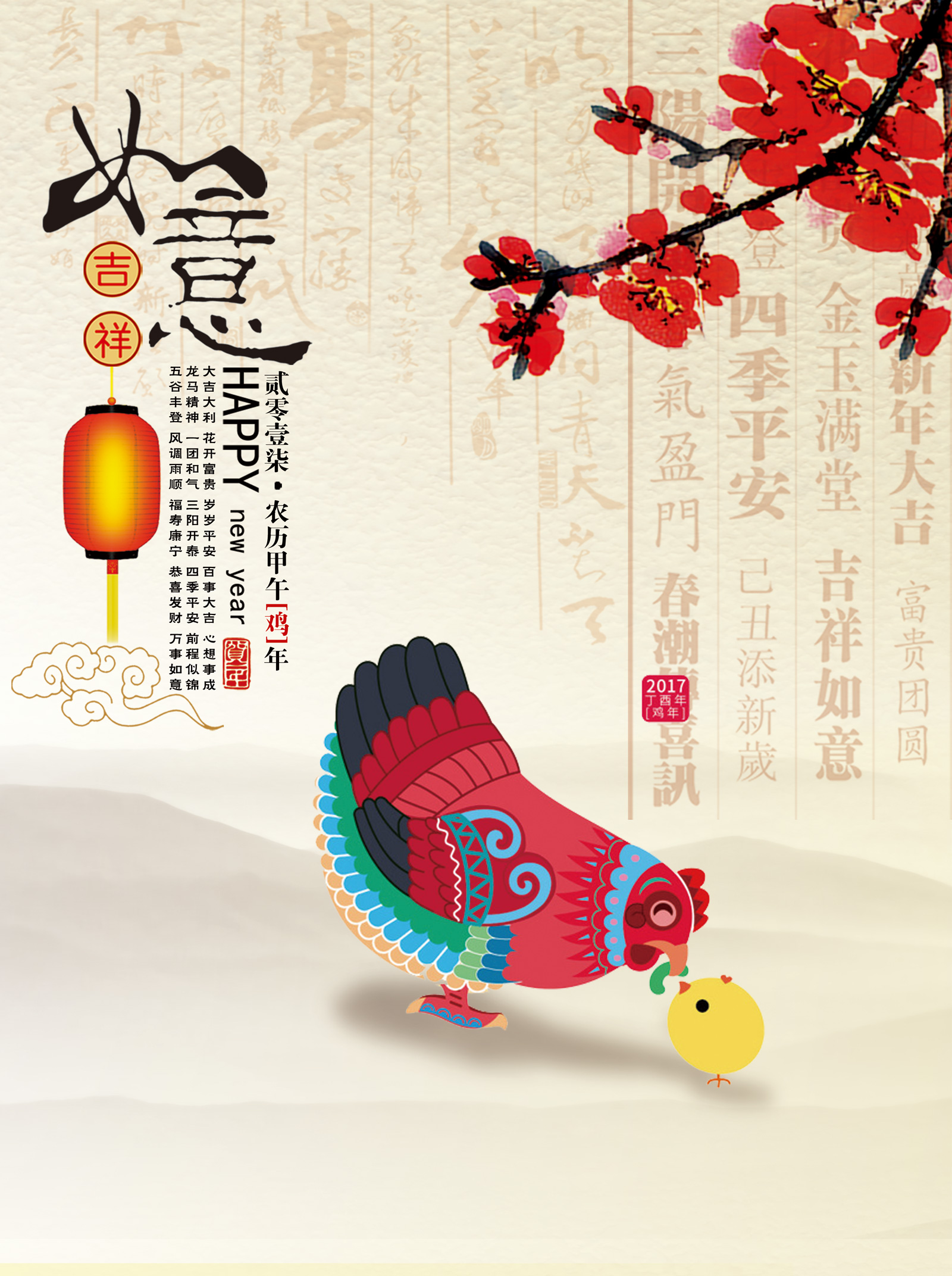 chinesefontdesign.com 2017 03 16 10 34 57 The Chinese New Year poster design reference   PSD File Download