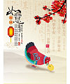 The Chinese New Year poster design reference – PSD File Download