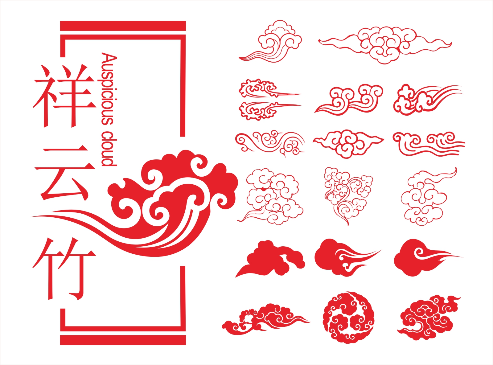 18 China Propitious Cloud CorelDRAW Vectors CDR Free Download