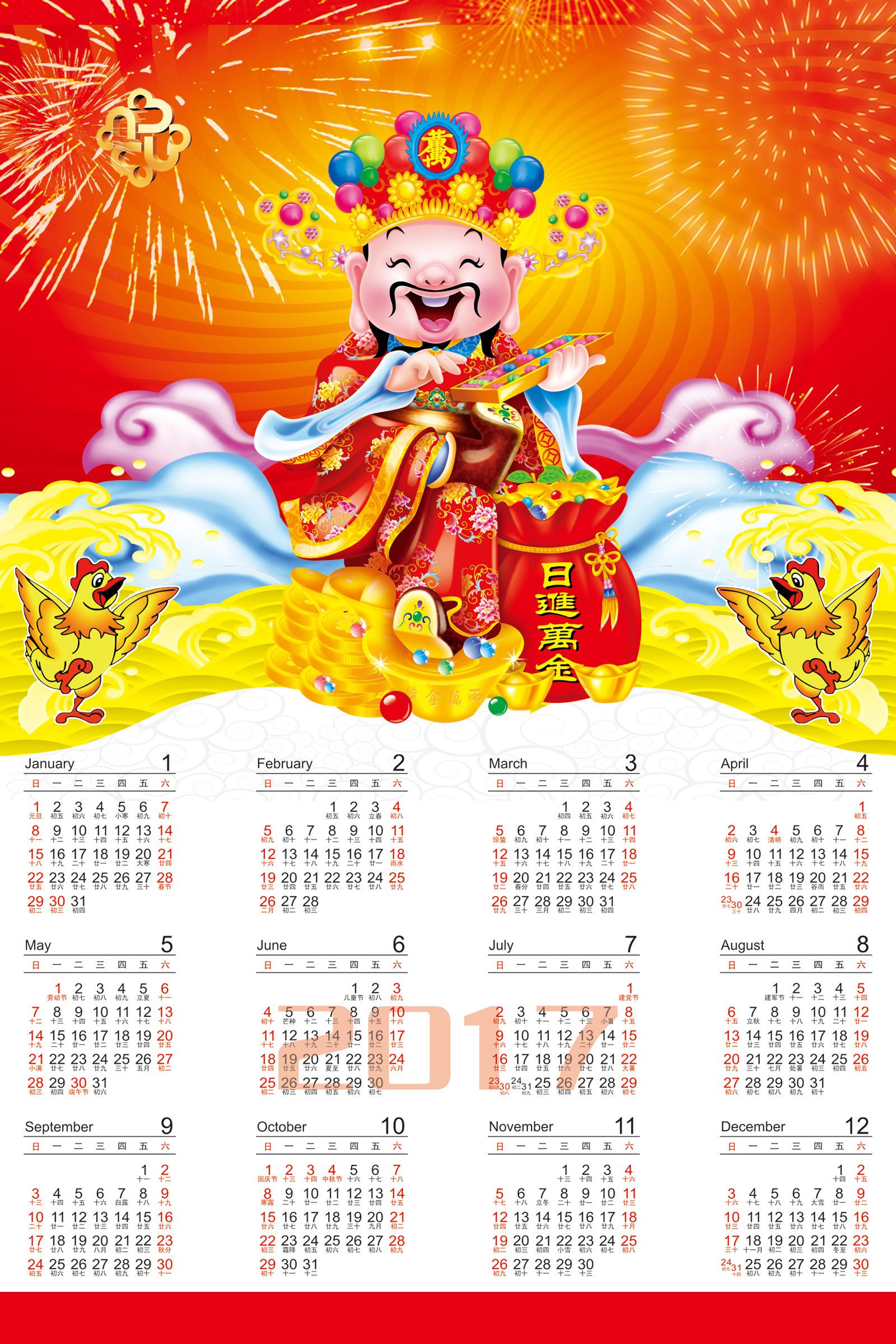 2017 desk calendar (Kung hei fat choi)PSD File Free Download