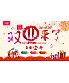 China's taobao electric business advertising PSD File Free Download