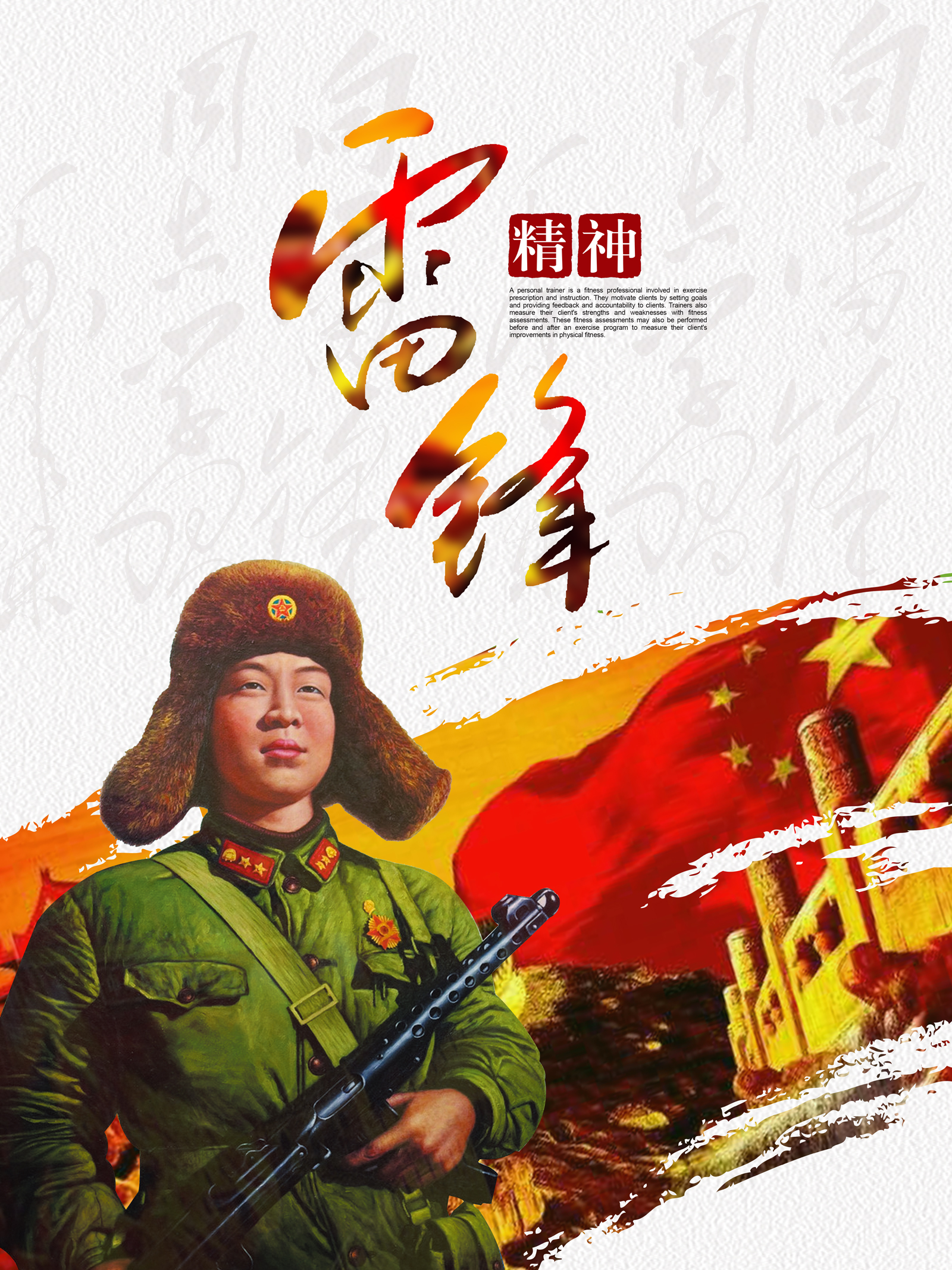 The spirit of Lei Feng - Lei Feng Day posters PSD material File Free Download