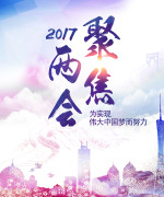 2017 China two sessions posters – China PSD File Free Download