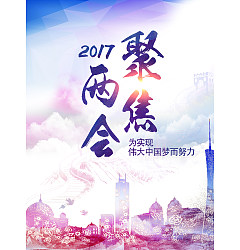 Permalink to 2017 China two sessions posters – China PSD File Free Download