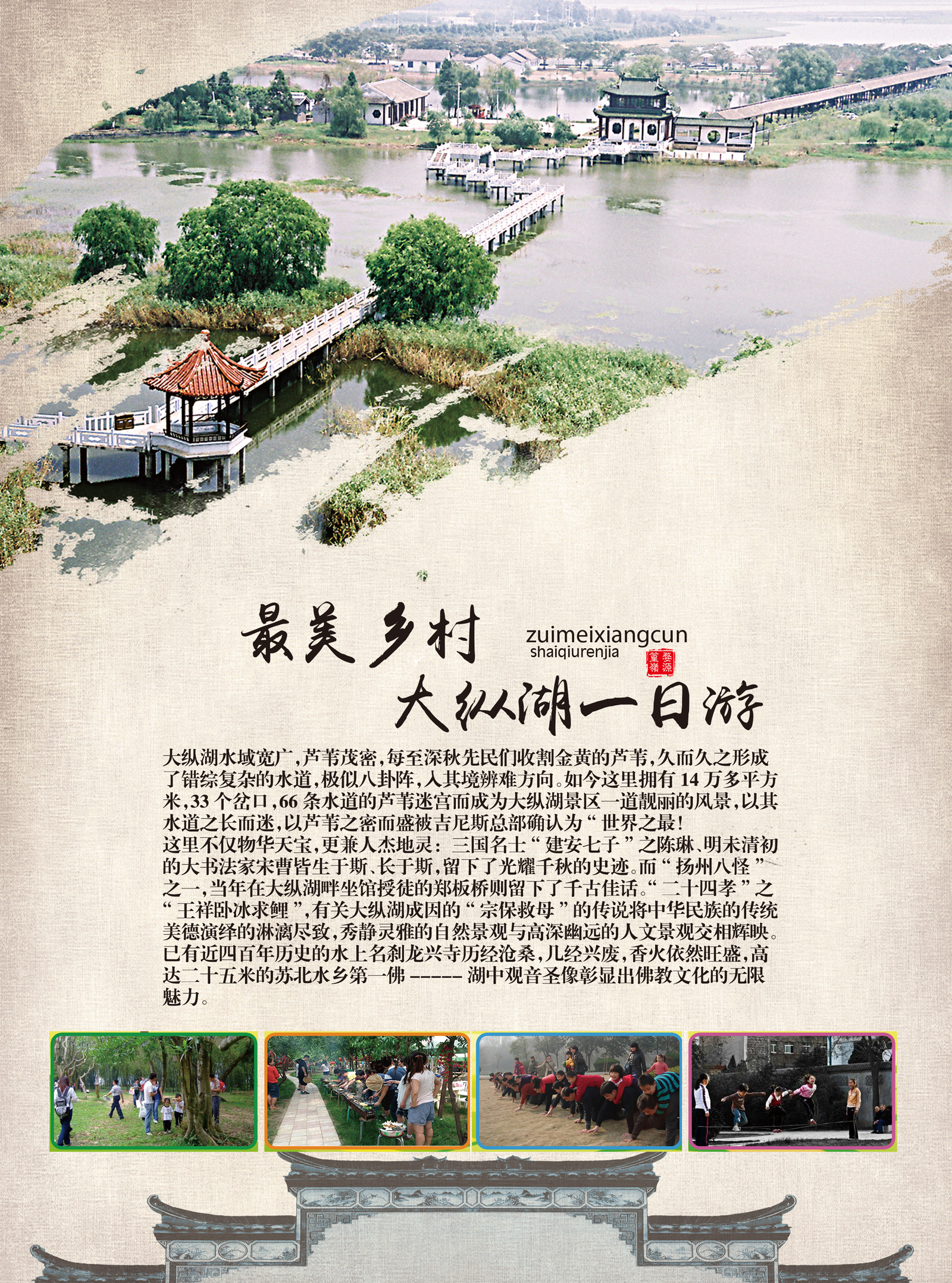 China's tourist resorts advertisement design - China PSD File Free Download