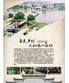 China's tourist resorts advertisement design – China PSD File Free Download