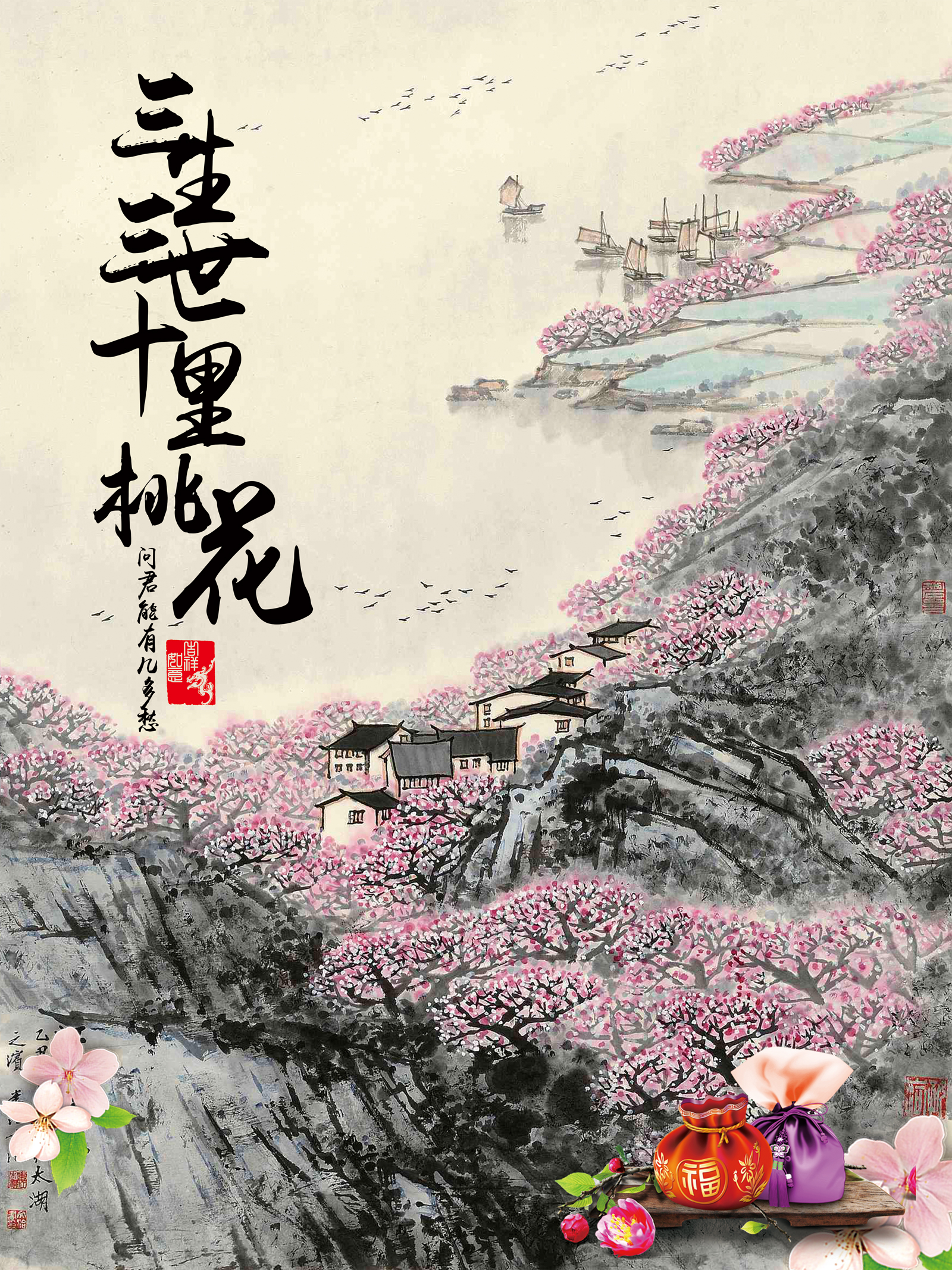 chinesefontdesign.com 2017 03 18 16 08 46 Ink peach flower festival poster PSD material File Free Download