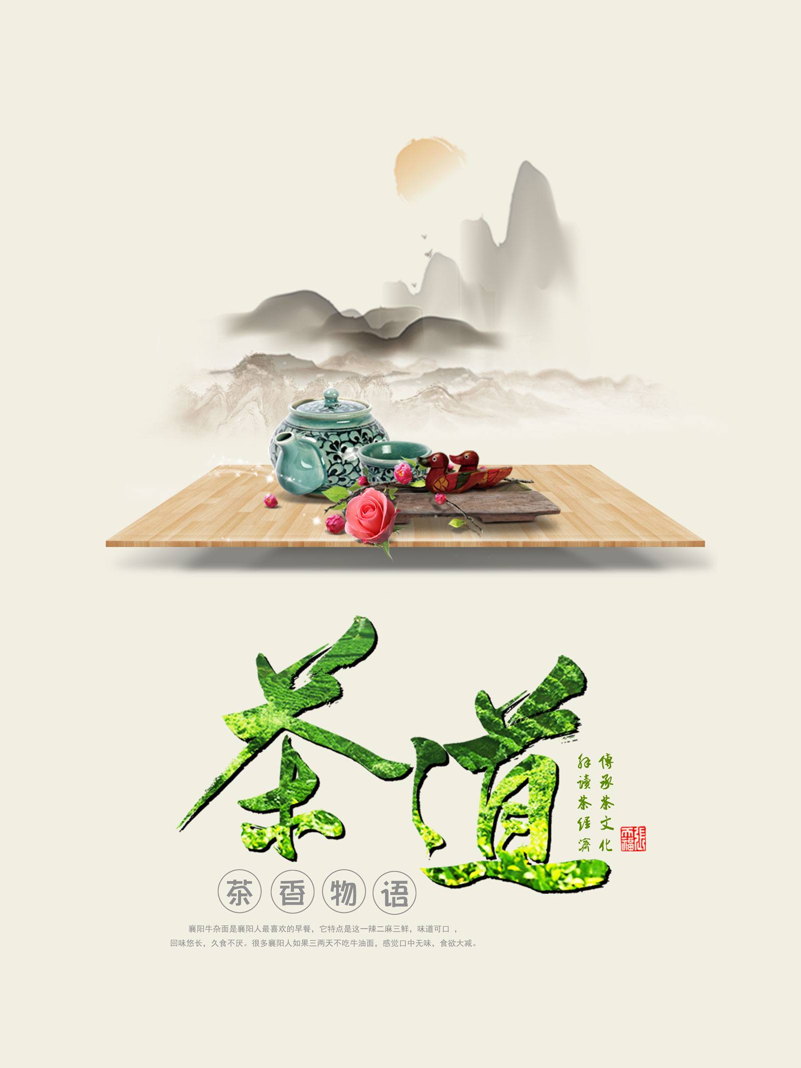 Chinese tea culture posters PSD pictures ink painting style - China PSD File Free Download
