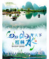 China guilin travel posters PSD –  PSD File Free Download