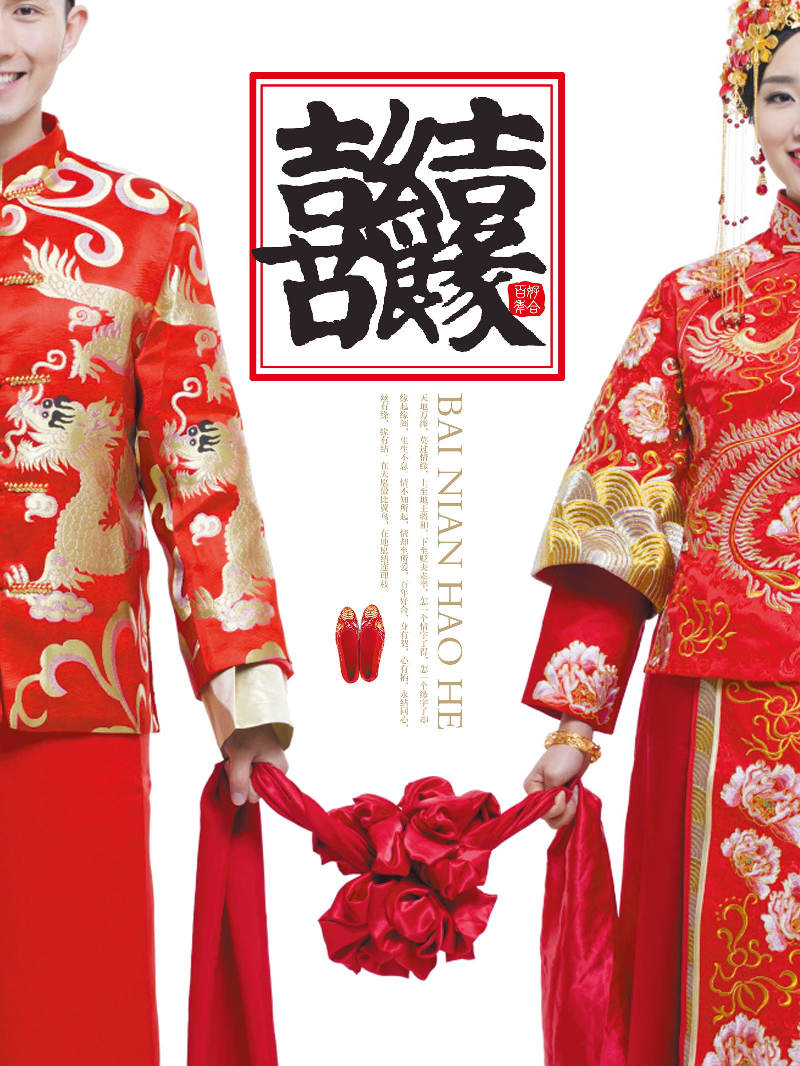 Chinese wedding advertising design company - China PSD File Free Download