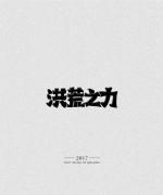 20P Green lemon team – Chinese typeface design