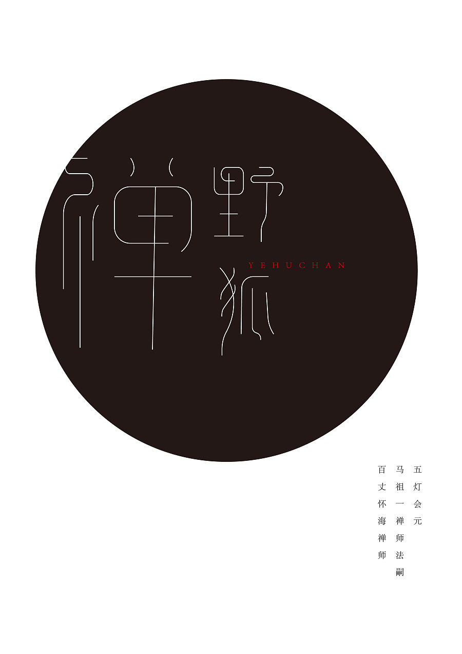 13P Abstract Chinese fonts art design