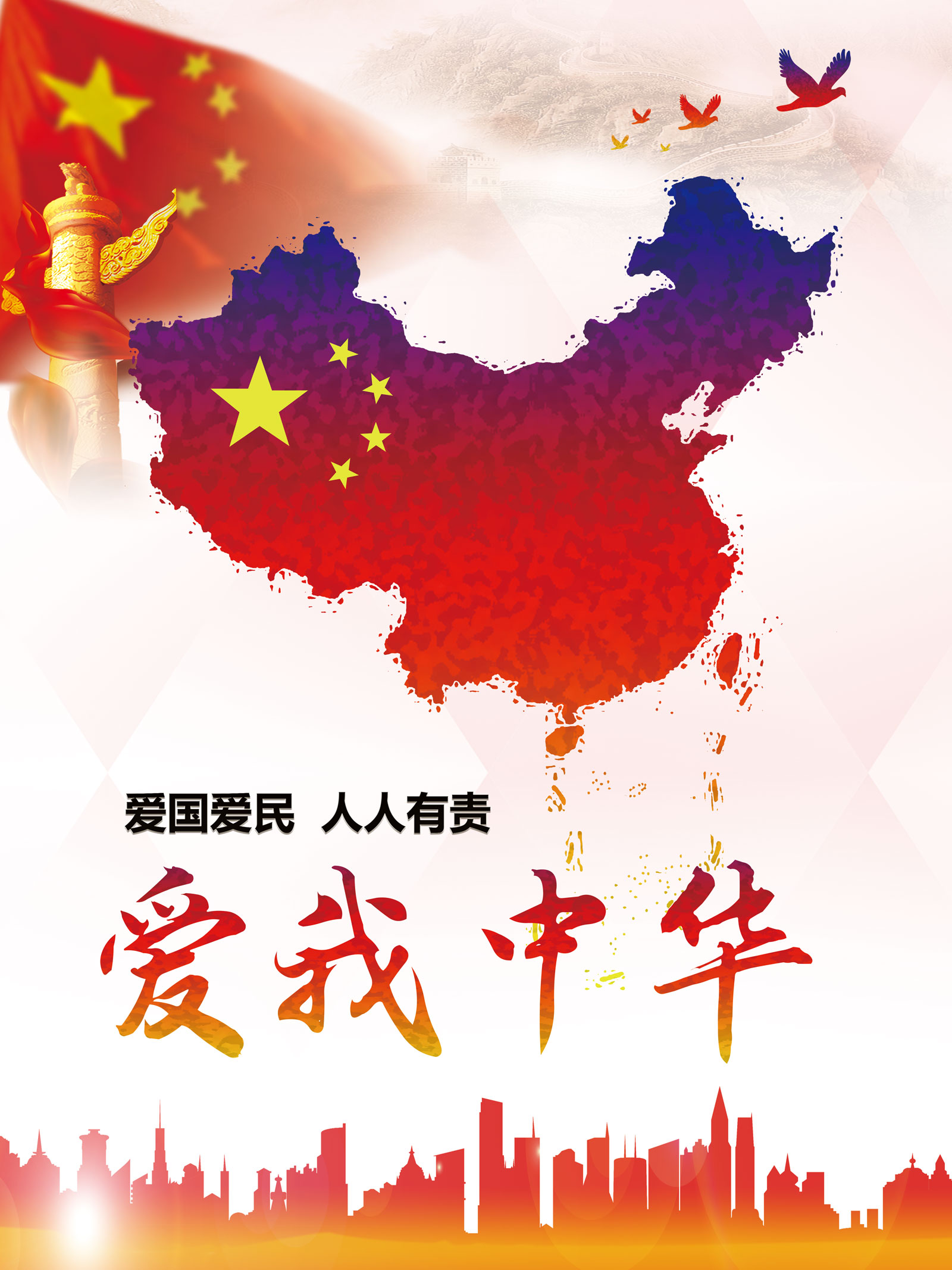 Patriotic education - China PSD File Free Download Government posters
