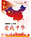 Patriotic education – China PSD File Free Download Government posters