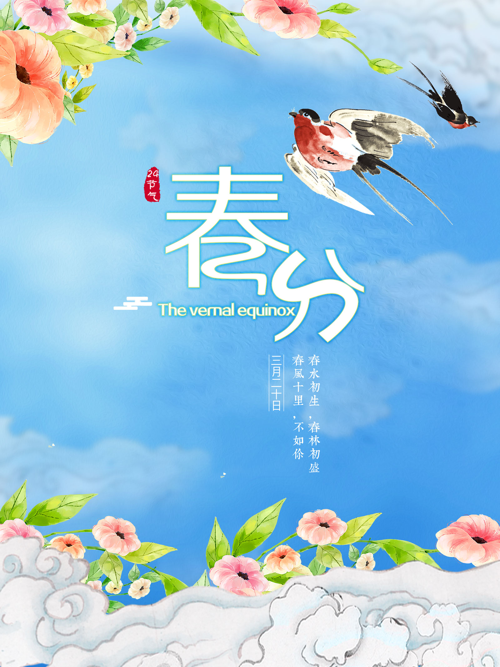 Spring Part of the weather poster PSD picture Free Download