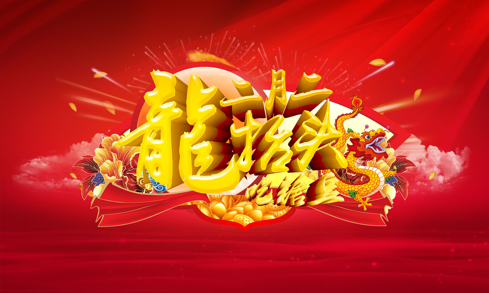 February two loong rise - China PSD File Free Download