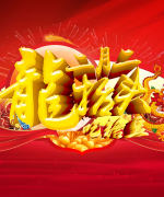 February two loong rise – China PSD File Free Download