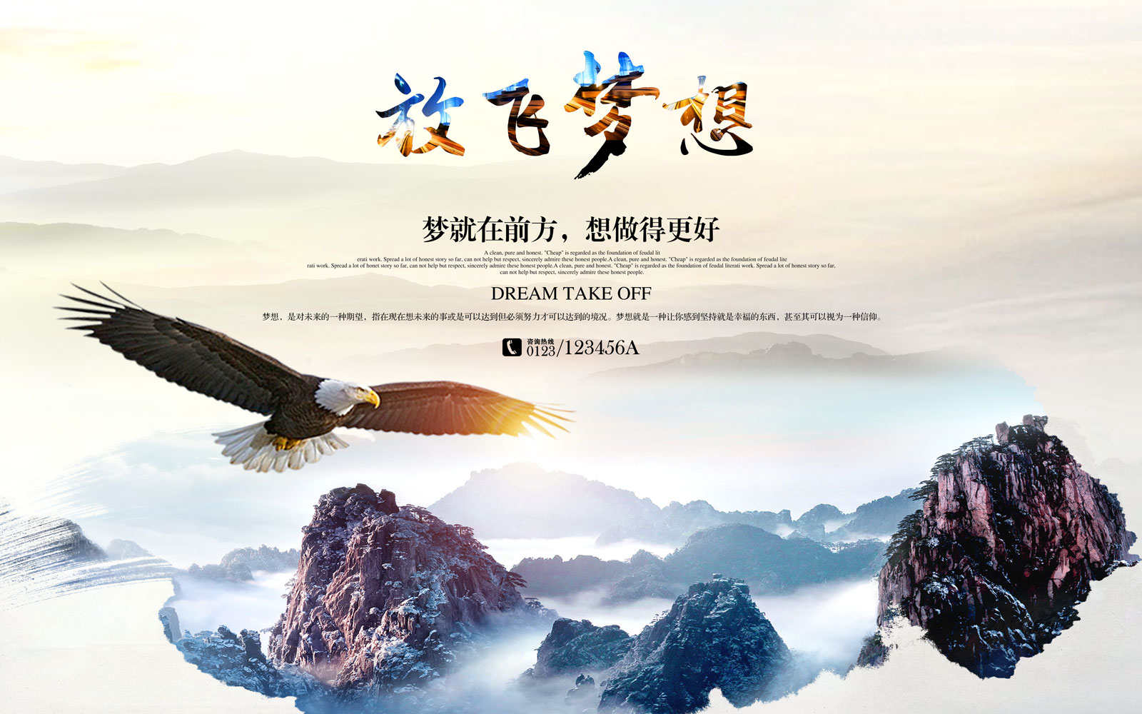 Flying dream business culture poster PSD material - China PSD File Free Download