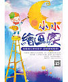 Children painting class enrollment poster PSD material – China PSD File Free Download