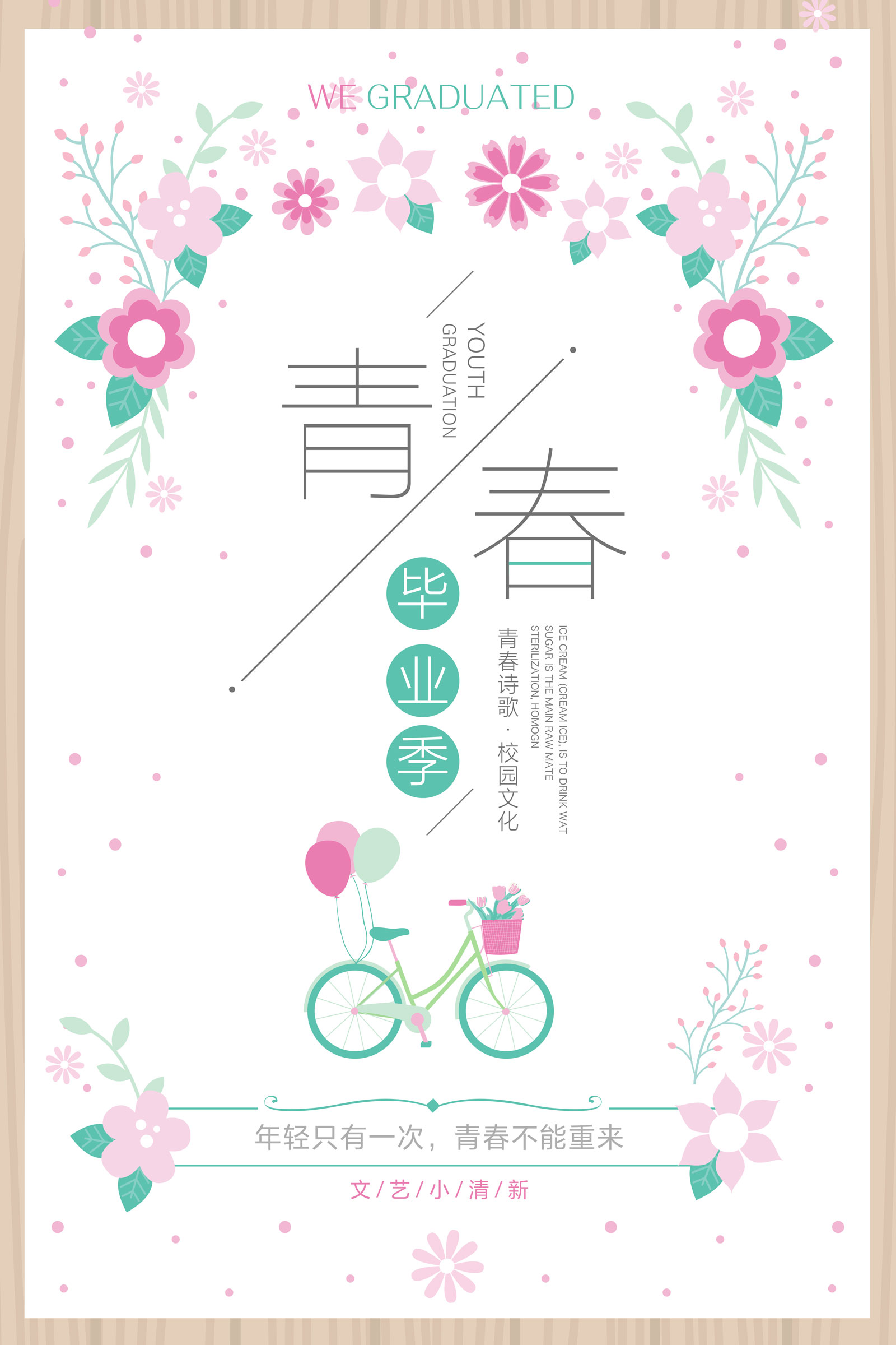 chinesefontdesign.com 2017 03 21 19 33 59 Youth graduation quarter poster PSD material China PSD File Free Download