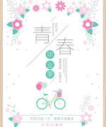 Youth graduation quarter poster PSD material China PSD File Free Download