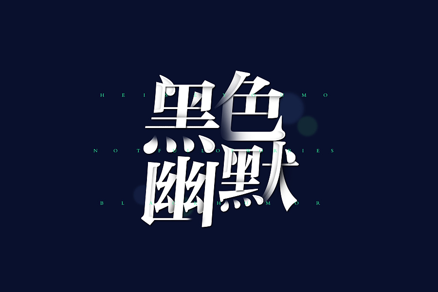 12P Black humor type Chinese typeface design