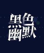 12P Black humor type Chinese typeface design