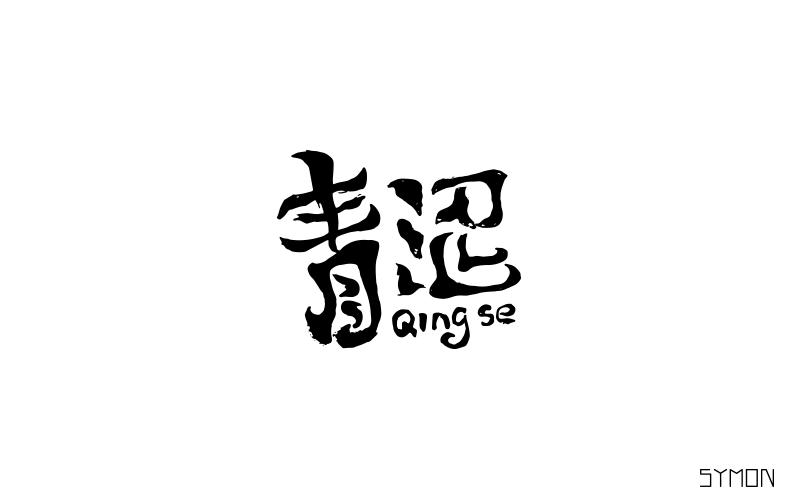 chinesefontdesign.com 2017 03 21 21 18 39 12P Black humor type Chinese typeface design