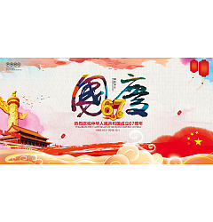 Permalink to China National Day poster design program – PSD File Free Download