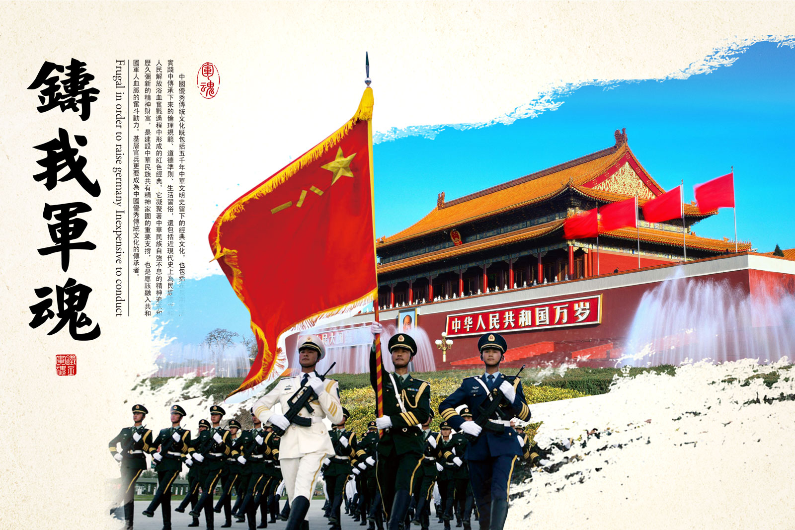 chinesefontdesign.com 2017 03 22 09 24 12 China Army Poster Propaganda Design   PSD File Free Download Government posters psd Chinese Army Poster PSD