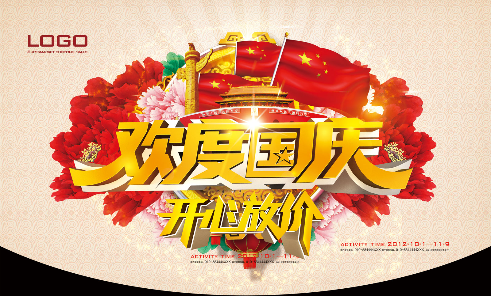 Celebrate China National Day Happy Poster Design -  PSD File Free Download