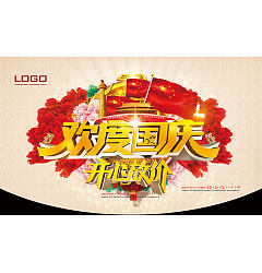 Permalink to Celebrate China National Day Happy Poster Design –  PSD File Free Download