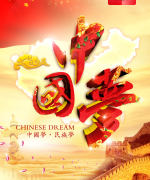 Chinese Dreams Download Free Download – Chinese Government Poster