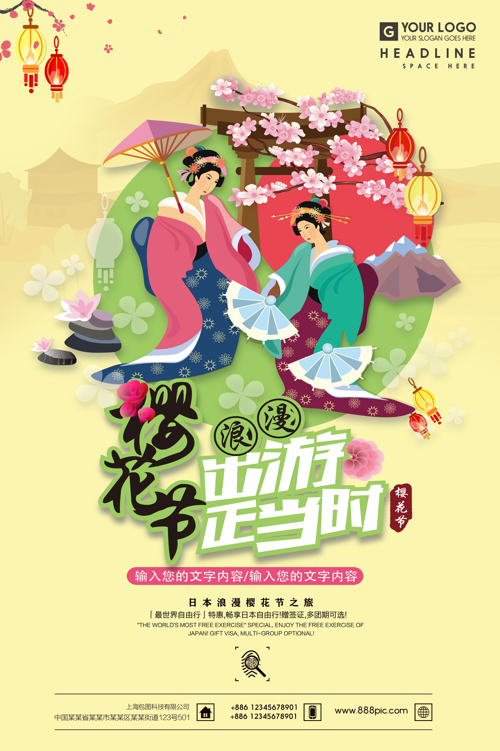 chinesefontdesign.com 2017 03 23 19 12 43 Japan Romantic Cherry Blossom Festival Travel Poster PSD material download    China PSD File Free Download Travel Poster PSD