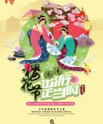 Japan Romantic Cherry Blossom Festival Travel Poster PSD material download  – China PSD File Free Download