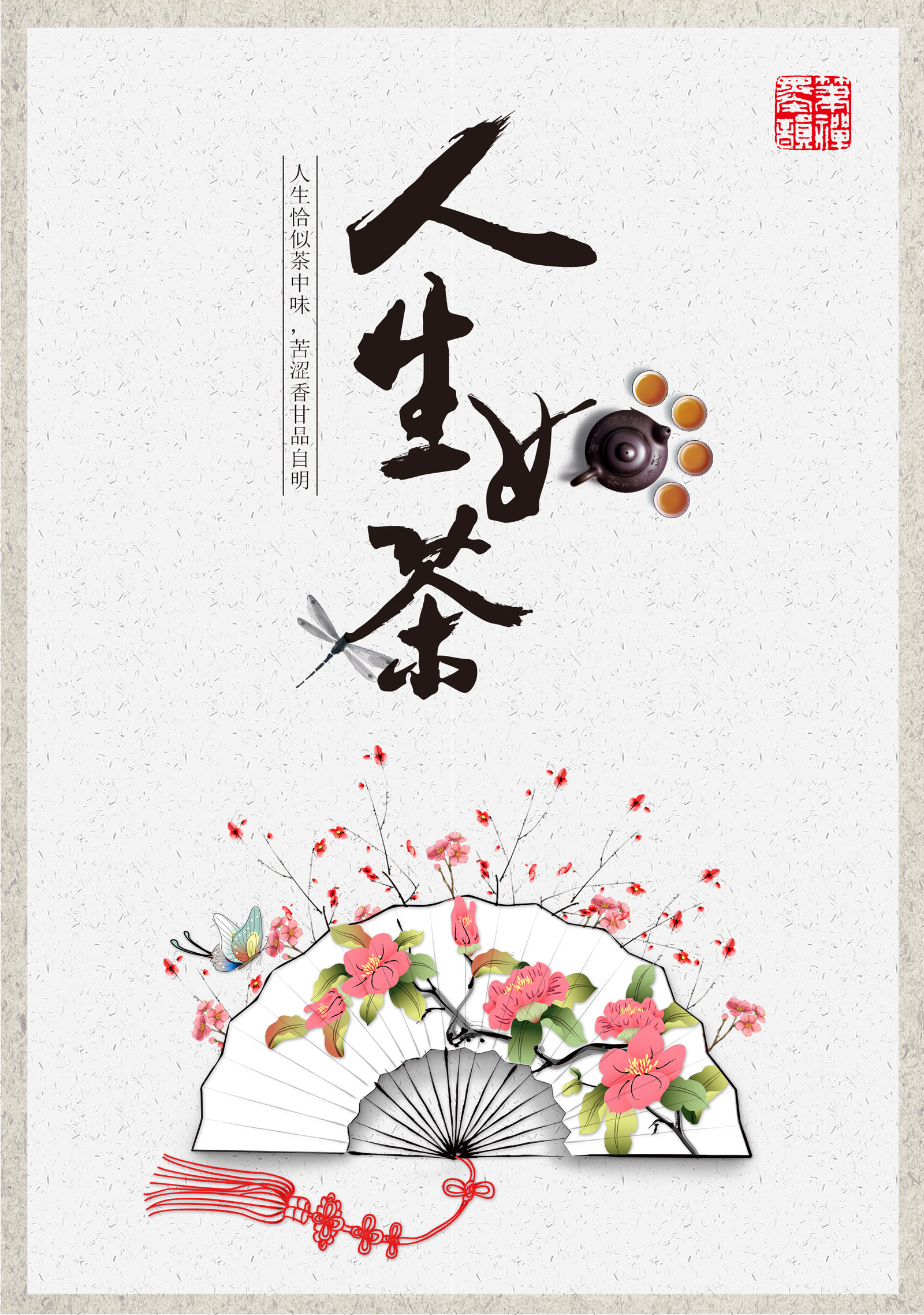 Tea culture posters psd - China PSD File Free Download