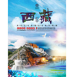 Permalink to Beautiful Chinese Tibet tourism posters psd material -China PSD File Free Download