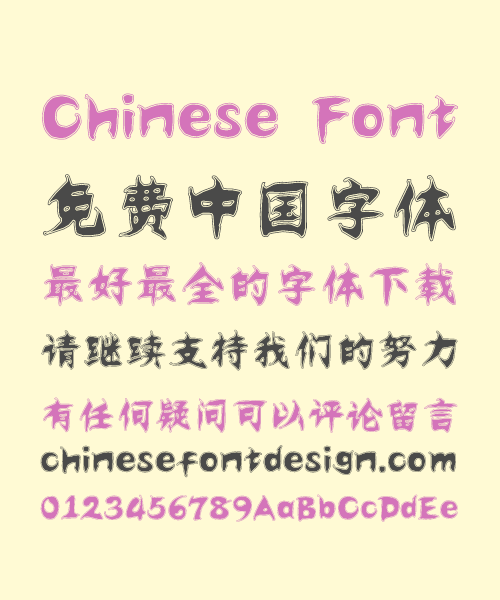 Take off&Good luck Ghost Chinese Font-Simplified Chinese Fonts