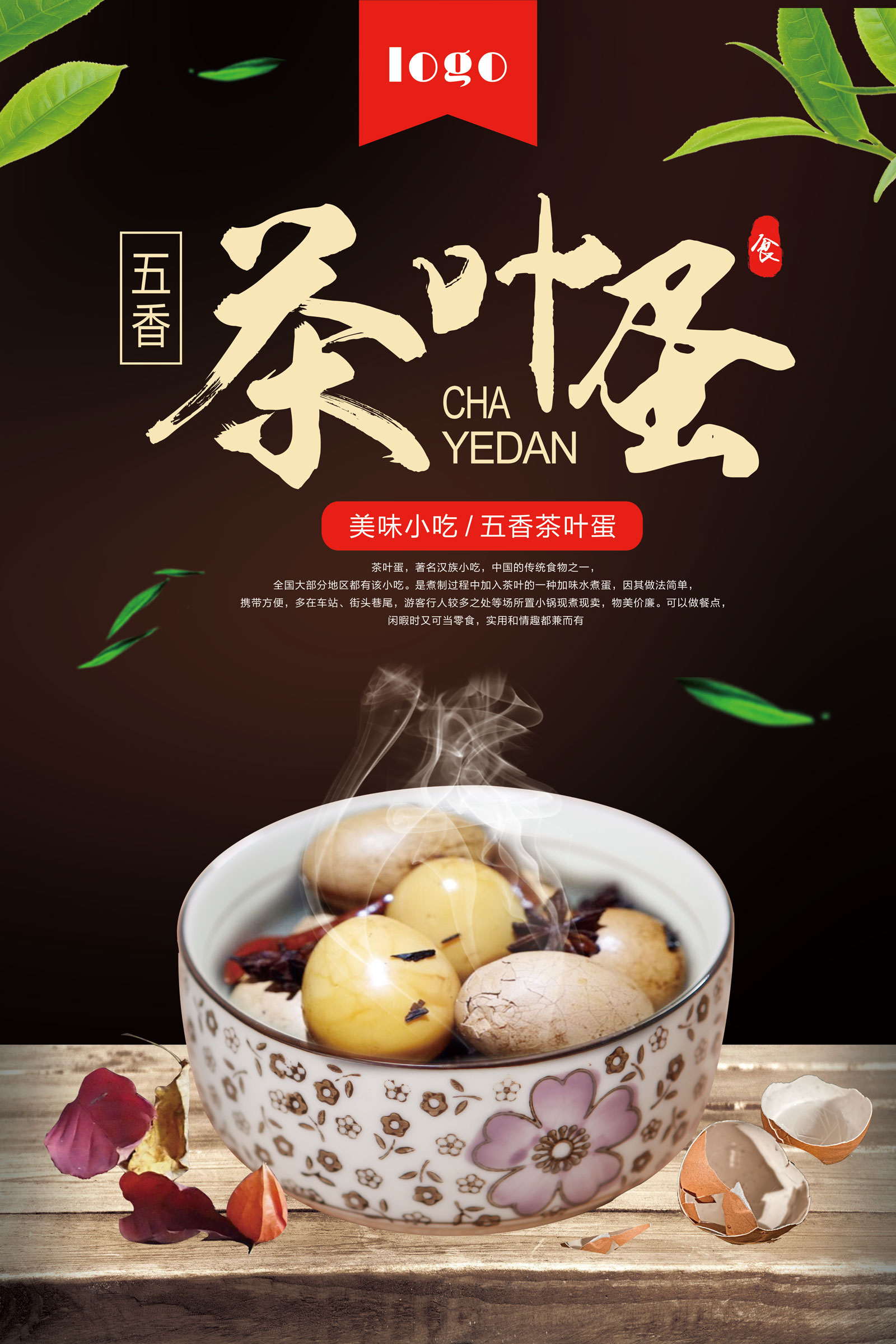 chinesefontdesign.com 2017 03 25 09 44 27 Delicious snacks spiced tea eggs posters psd material China PSD File Free Download