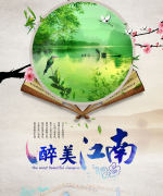 The effect of the beautiful ink Jiangnan posters psd layered material – PSD File Free Download