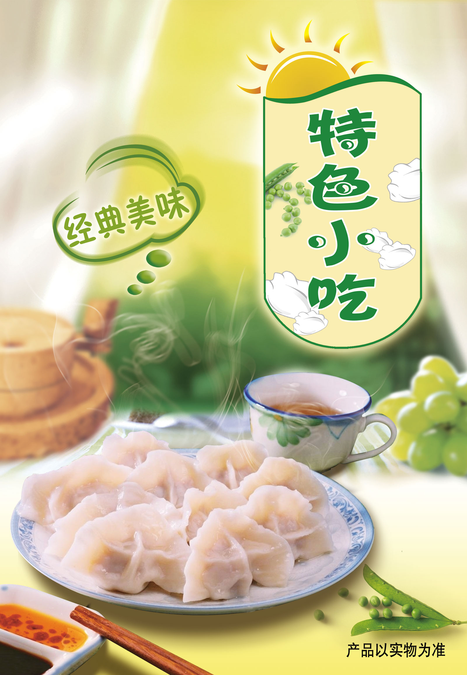 chinesefontdesign.com 2017 03 26 17 55 02 Delicious Chinese characteristics snacks poster design   China PSD File Free Download Chinese food PSD Chinese food advertising design PSD