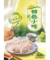 Delicious Chinese characteristics snacks poster design – China PSD File Free Download