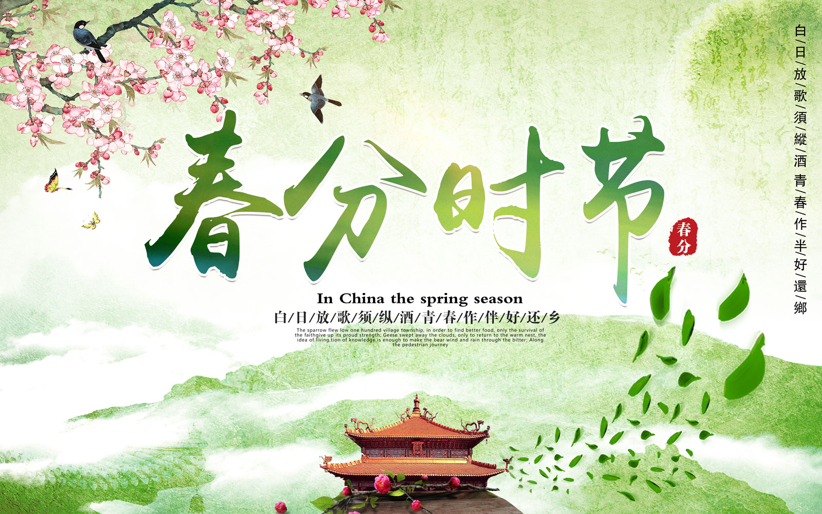 The spring of China is coming -  China PSD File Free Download