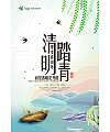 China Tomb-sweeping Day Ching Ming Festival celebrates poster design – China PSD File Free Download