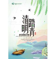 Permalink to China Tomb-sweeping Day Ching Ming Festival celebrates poster design – China PSD File Free Download