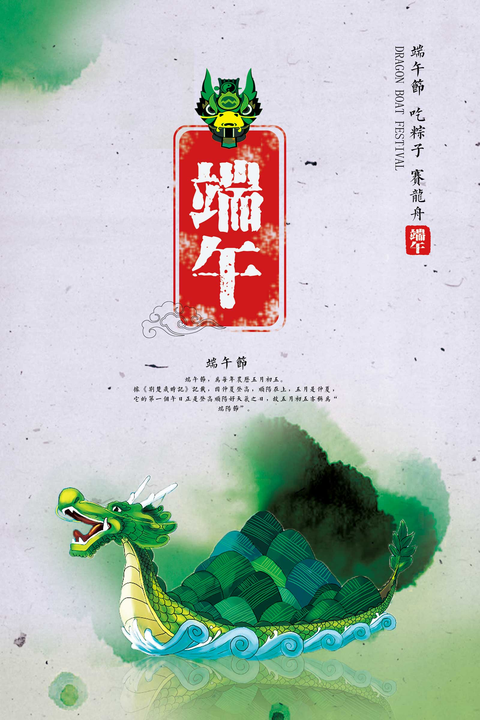 The Dragon Boat Festival A beautiful poster design - China PSD File Free Download